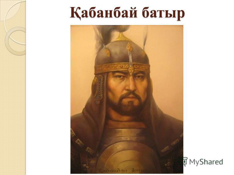 Қабанбай батыр