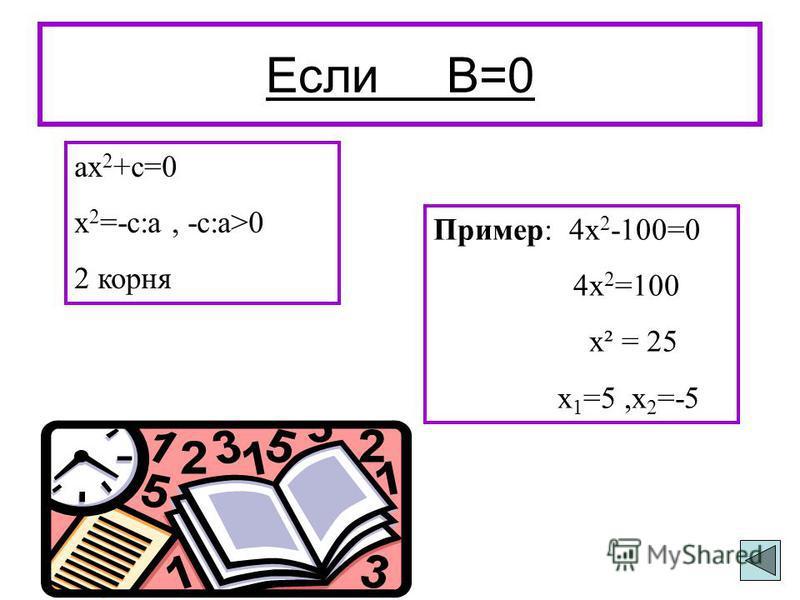 Е СЛИ С=0 ax 2 +bx=0 X(ax+b)=0 X=0 или х=- в/а Пример: 18 х²+27 х=0 9 х(2 х+3)=0 9 х=0 или 2 х+3=0 Х=0 или х=-1,5
