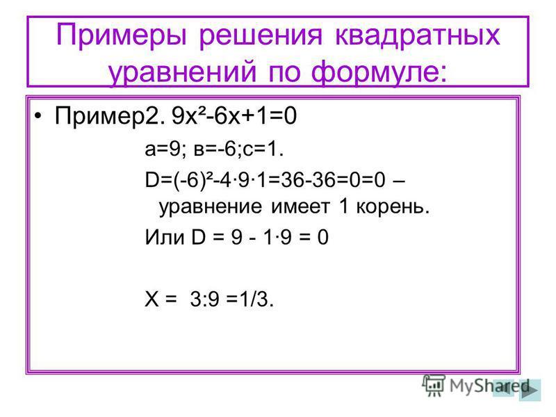 Примеры решения квадратных уравнений по формуле Пример 1: 3 х²+11 х+6=0 а=3; в=11;с=6. D=11²-4·36=121-72=49>0 – уравнение имеет 2 корня
