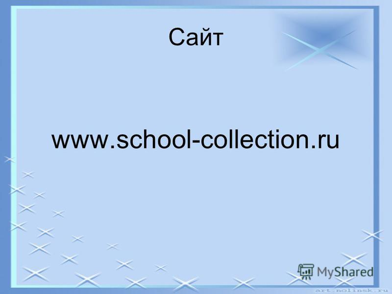Сайт www.school-collection.ru