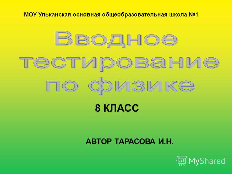 8 КЛАСС МОУ Ульканская основная общеобразовательная школа 1 АВТОР ТАРАСОВА И.Н.