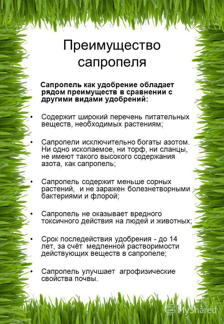 Преимущество сапропеля Сапропель как удобрение обладает рядом преимуществ в сравнении с другими видами удобрений: Содержит широкий перечень питательных веществ, необходимых растениям; Сапропели исключительно богаты азотом. Ни одно ископаемое, ни торф