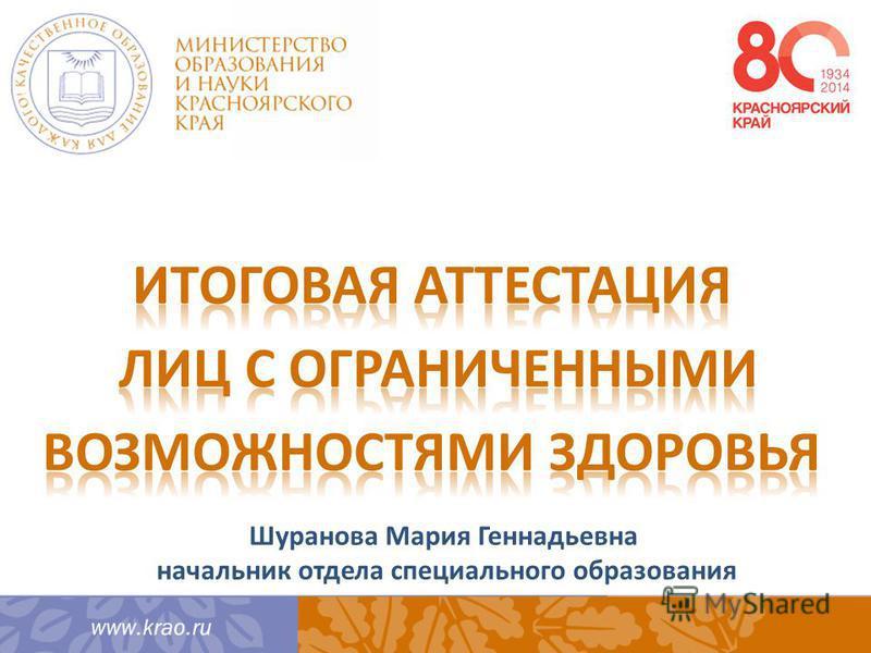 Шуранова Мария Геннадьевна начальник отдела специального образования