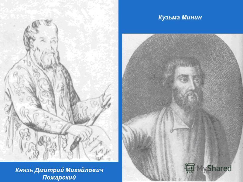 Князь Дмитрий Михайлович Пожарский Кузьма Минин