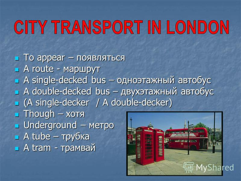 To appear – появляться To appear – появляться A route - маршрут A route - маршрут A single-decked bus – одноэтажный автобус A single-decked bus – одноэтажный автобус A double-decked bus – двухэтажный автобус A double-decked bus – двухэтажный автобус