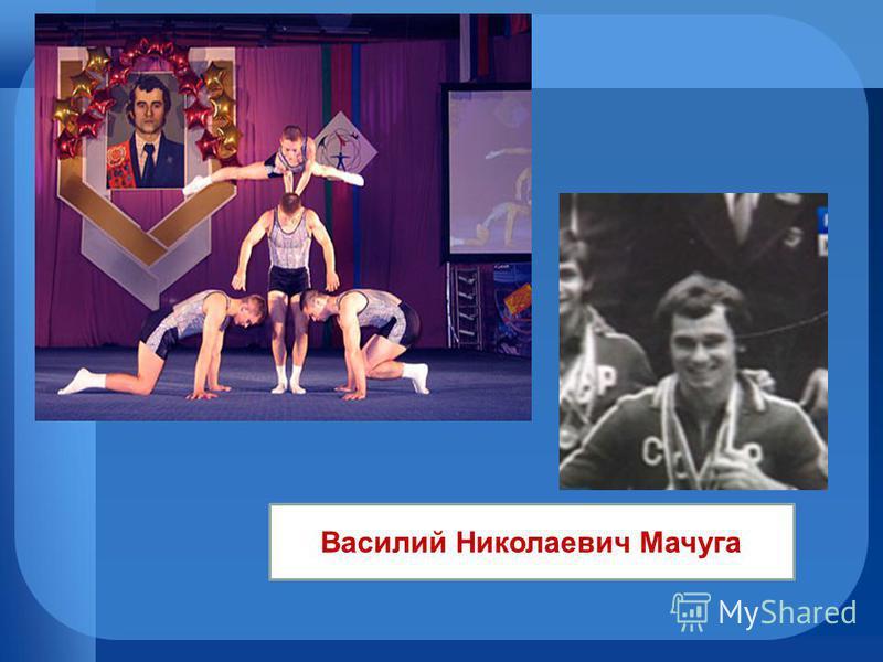 Василий Николаевич Мачуга