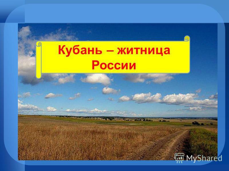 Кубань – житница России