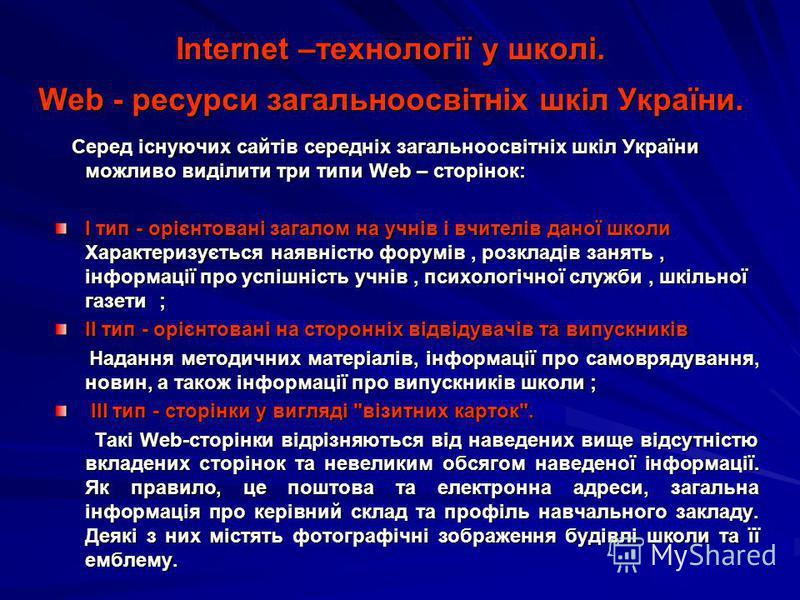 Internet –технології у школі. Web - ресурси загальноосвітніх шкіл України. Серед існуючих сайтів середніх загальноосвітніх шкіл України можливо виділити три типи Web – сторінок: Серед існуючих сайтів середніх загальноосвітніх шкіл України можливо вид