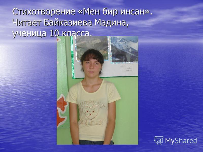Стихотворение «Мен бир ниссан». Читает Байказиева Мадина, ученица 10 класса.