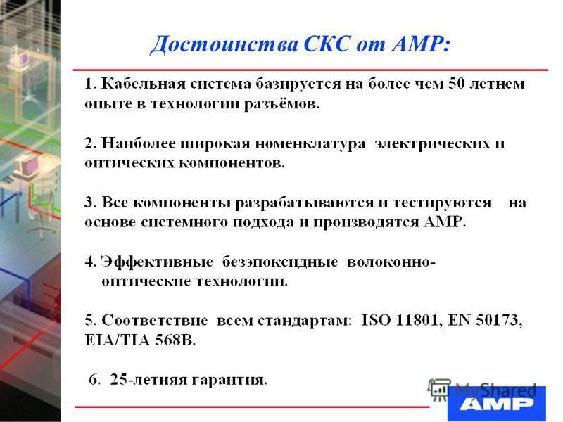 Достоинства СКС от АМР: