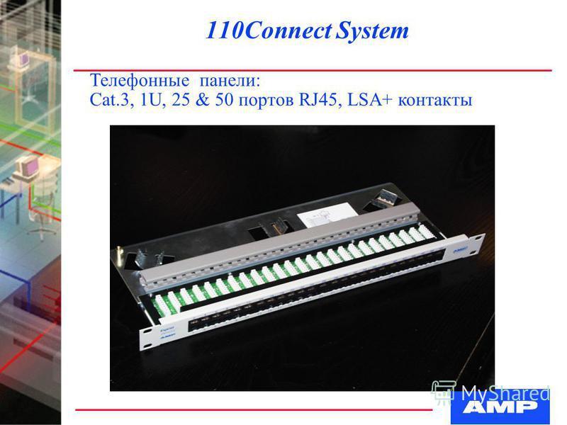 110Connect System Телефонные панели: Cat.3, 1U, 25 & 50 портов RJ45, LSA+ контакты