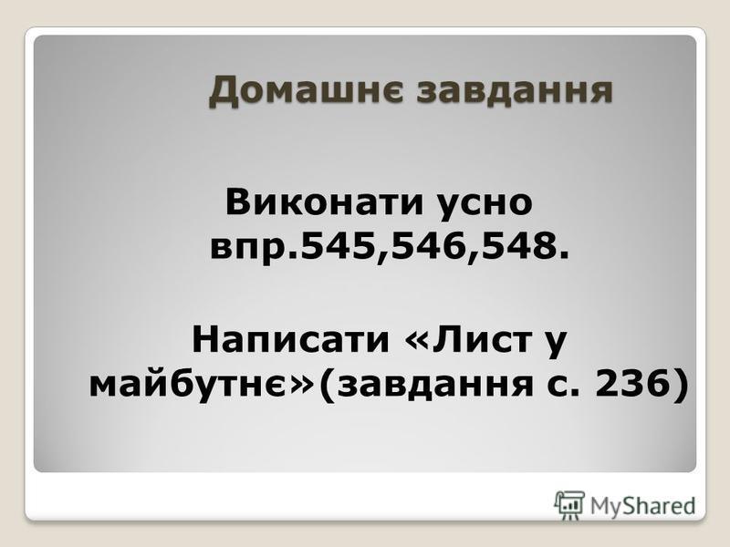 Домашнє завдання Домашнє завдання Виконати усно впр.545,546,548. Написати «Лист у майбутнє»(завдання с. 236)