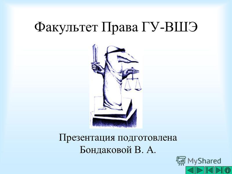 Факультет Права ГУ-ВШЭ Презентация подготовлена Бондаковой В. А.