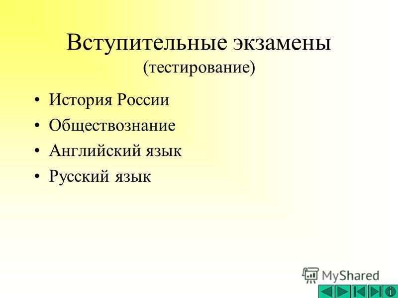Вступительные экзамены (тестирование) История России Обществознание Английский язык Русский язык
