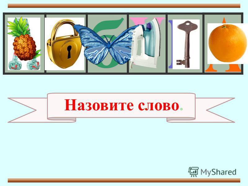 Д А И Б В Ж Е ЗКА Б В Ж З Е К http://aida.ucoz.ru Составила учитель-логопед Попова Г.В.