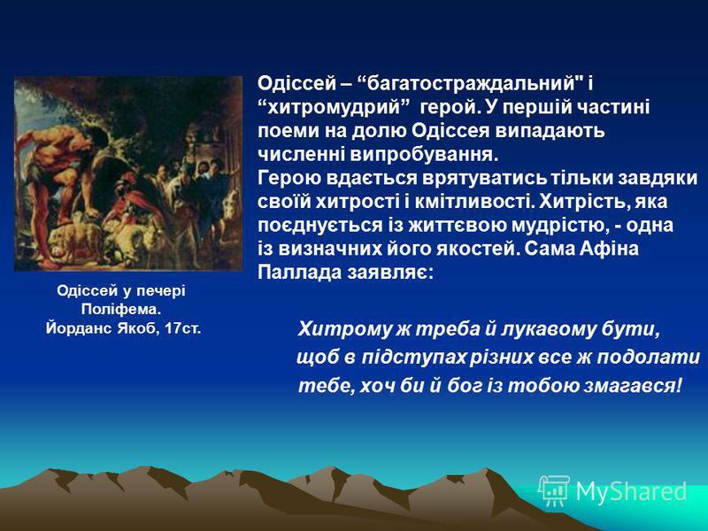Одіссей – багатостраждальний