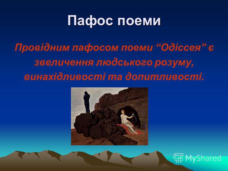 Пафос поеми Провідним пафосом поеми Одіссея є звеличення людського розуму, винахідливості та допитливості.