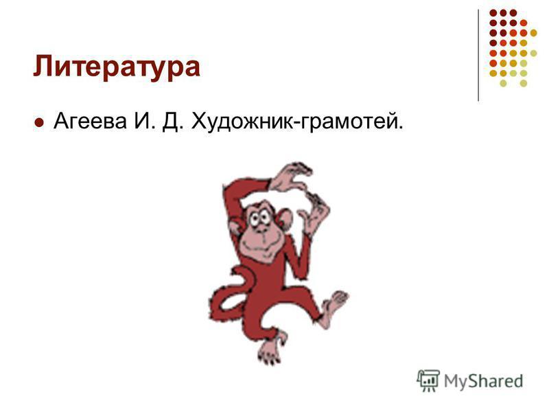 Литература Агеева И. Д. Художник-грамотей.