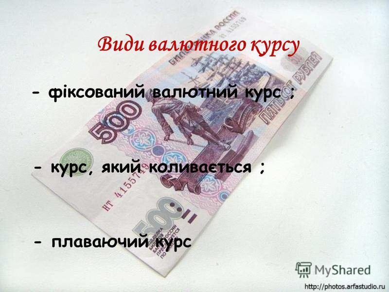 Види валютного курсу - фіксований валютний курс ; - курс, який коливається ; - плаваючий курс