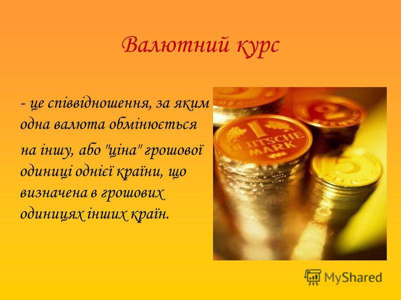Валютний курс - це співвідношення, за яким одна валюта обмінюється на іншу, або ціна грошової одиниці однієї країни, що визначена в грошових одиницях інших країн.