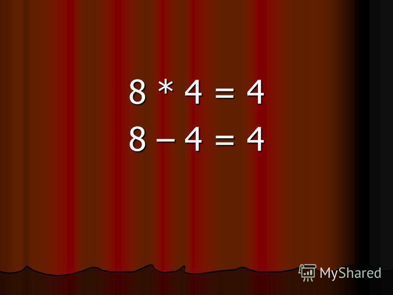 8 – 4 = 4