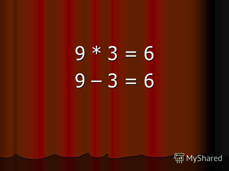 9 – 3 = 6