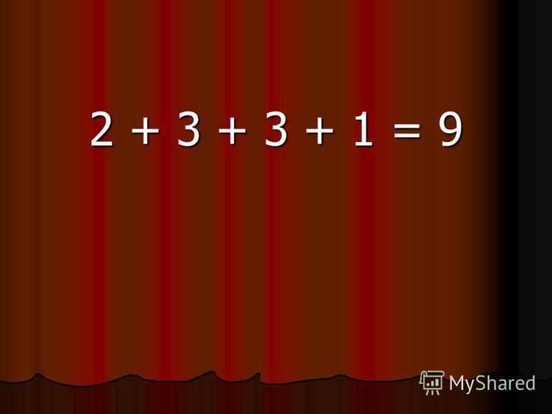 2 + 3 + 3 + 1 = 9