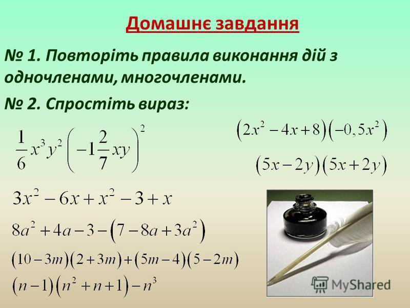 Домашнє завдання 1. Повторіть правила виконання дій з одночленами, многочленами. 2. Спростіть вираз: