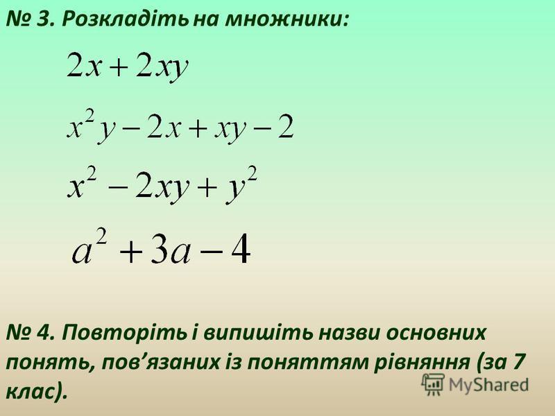 3. Розкладіть на множники: 4. Повторіть і випишіть назви основних понять, повязаних із поняттям рівняння (за 7 клас).