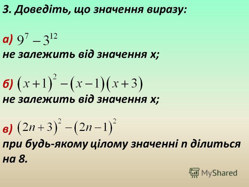 3. Доведіть, що значення виразу: а) не залежить від значення x; б) не залежить від значення x; в) при будь-якому цілому значенні n ділиться на 8.