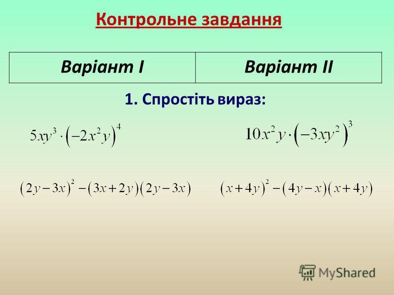 Контрольне завдання 1. Спростіть вираз: Варіант ІВаріант ІІ
