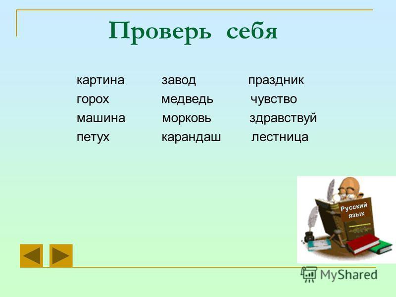 Проверь себя картина заводд праздник горох медведьдь чувство машина марковь здравствуй петух карандашш лестница Русский язык