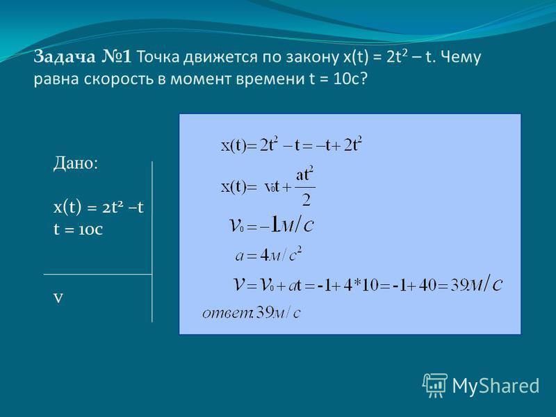 Задача 1 Точка движется по закону x(t) = 2t 2 – t. Чему равна скорость в момент времени t = 10c? Дано: x(t) = 2t 2 –t t = 10 с V
