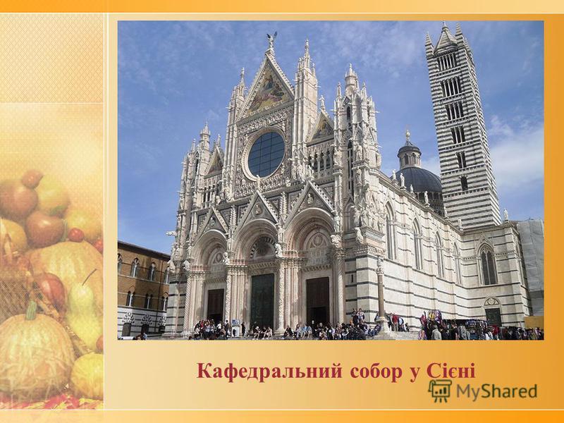 Кафедральний собор у Сієні