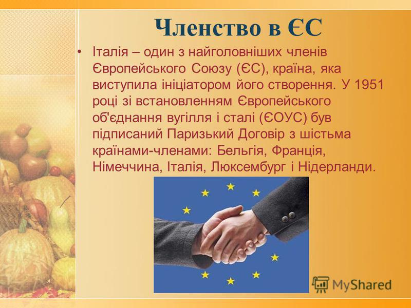 Членство в ЄС Італія – один з найголовніших членів Європейського Союзу (ЄС), країна, яка виступила ініціатором його створення. У 1951 році зі встановленням Європейського об'єднання вугілля і сталі (ЄОУС) був підписаний Паризький Договір з шістьма кра