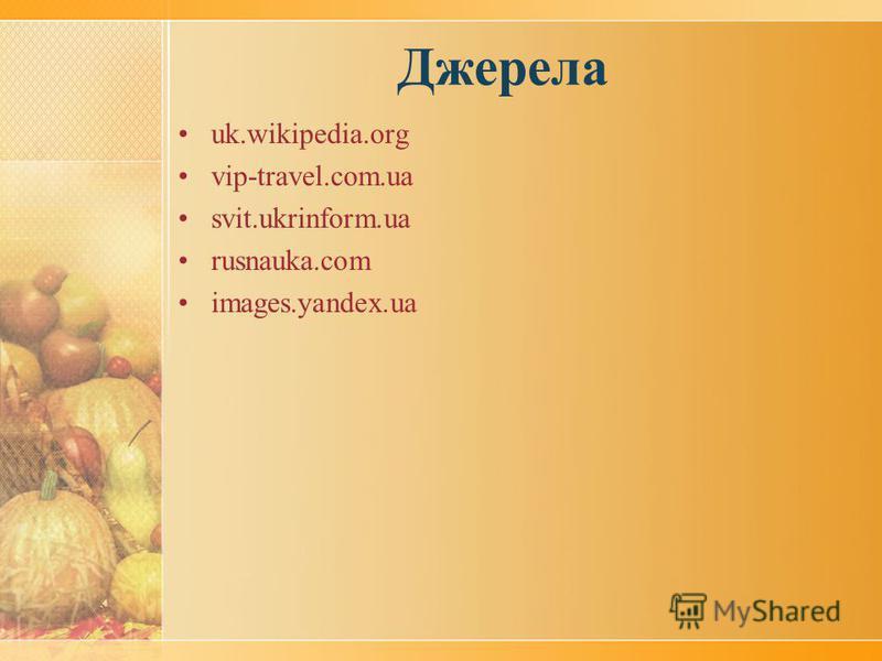 Джерела uk.wikipedia.org vip-travel.com.ua svit.ukrinform.ua rusnauka.com images.yandex.ua