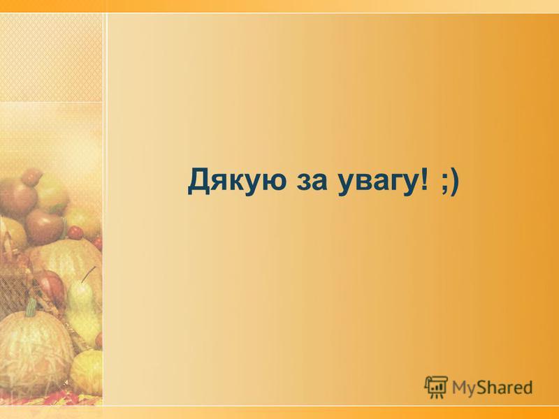 Дякую за увагу! ;)