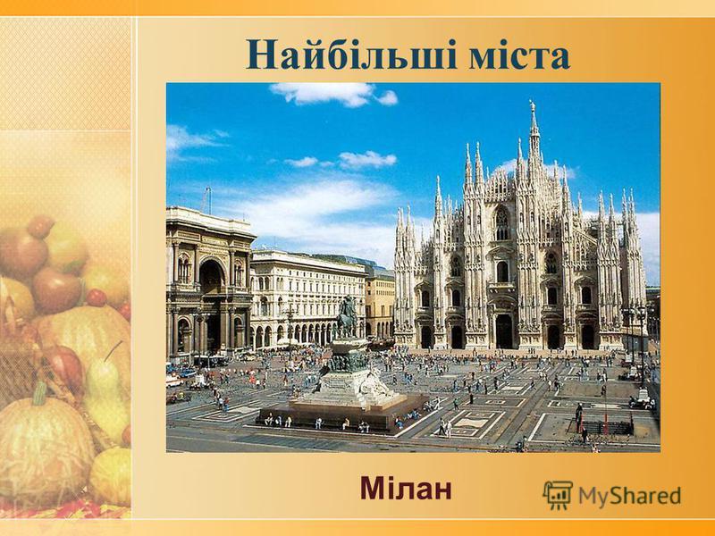 Найбільші міста Мілан