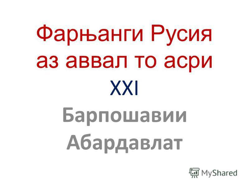 Фарњанги Русия аз аввал то асри XXI Барпошавии Абардавлат