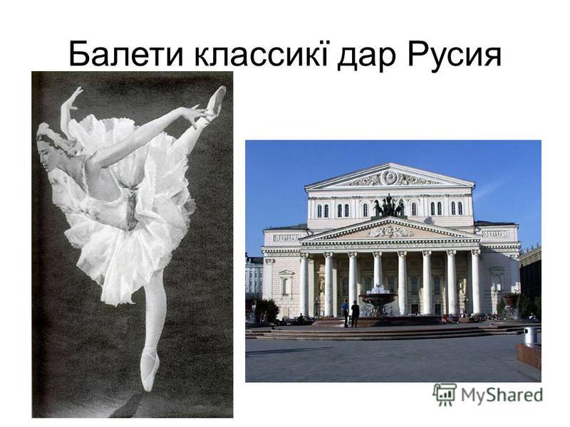Балети классикї дар Русия
