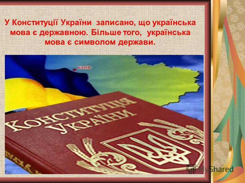 У Конституції України записано, що українська мова є державною. Більше того, українська мова є символом держави.