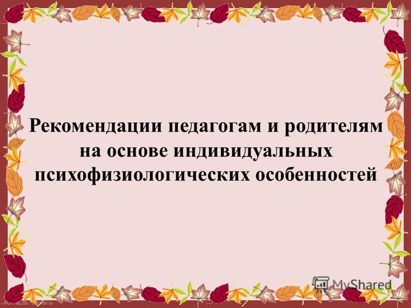 FokinaLida.75@mail.ru Рекомендации педагогам и родителям на основе индивидуальных психофизиологических особенностей