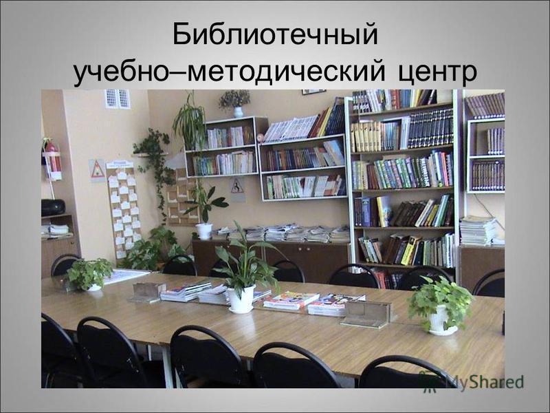 Библиотечный учебно–методический центр