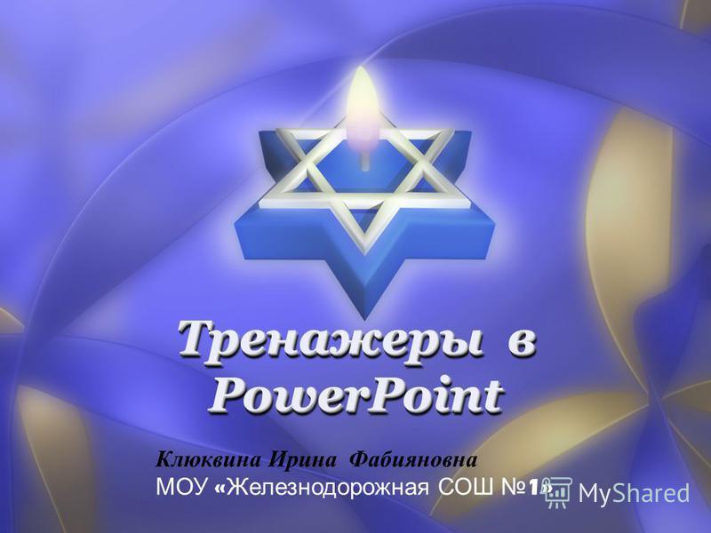 Тренажеры в PowerPoint Клюквина Ирина Фабияновна МОУ « Железнодорожная СОШ 1»