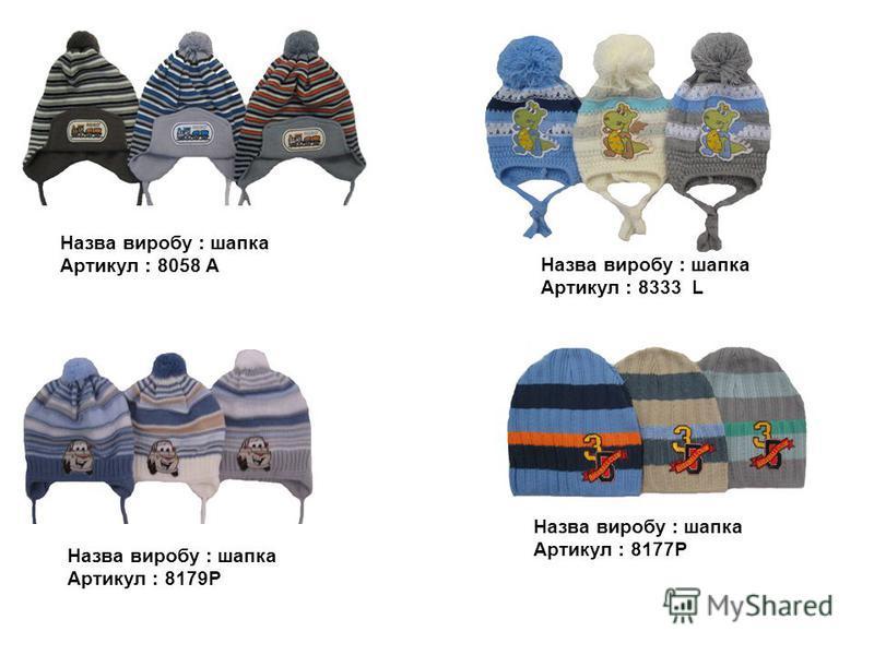 Назва виробу : шапка Артикул : 8058 А Назва виробу : шапка Артикул : 8333 L Назва виробу : шапка Артикул : 8177Р Назва виробу : шапка Артикул : 8179Р