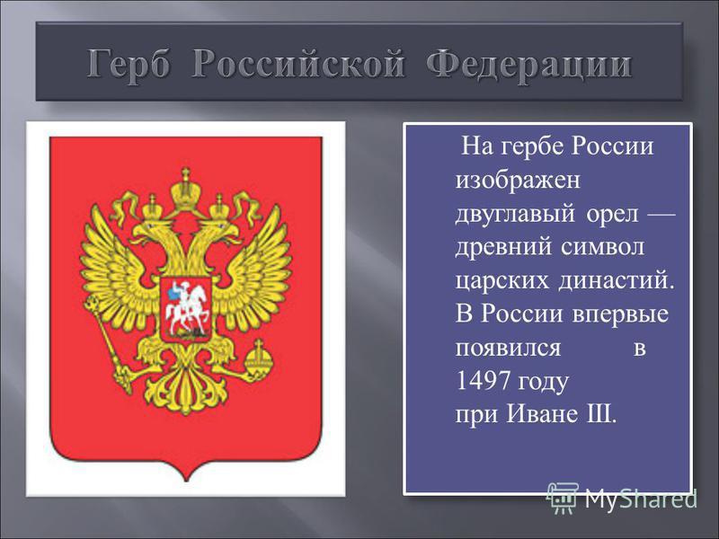 На гербе России изображен двуглавый орел древний символ царских династий. В России впервые появился в 1497 году при Иване III.
