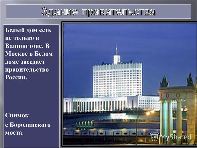 Белый дом есть не только в Вашингтоне. В Москве в Белом доме заседает правительство России. Снимок с Бородинского моста.