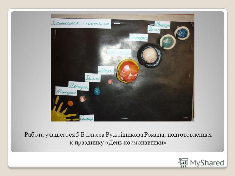 Работа учащегося 5 Б класса Ружейникова Романа, подготовленная к празднику «День космонавтики»