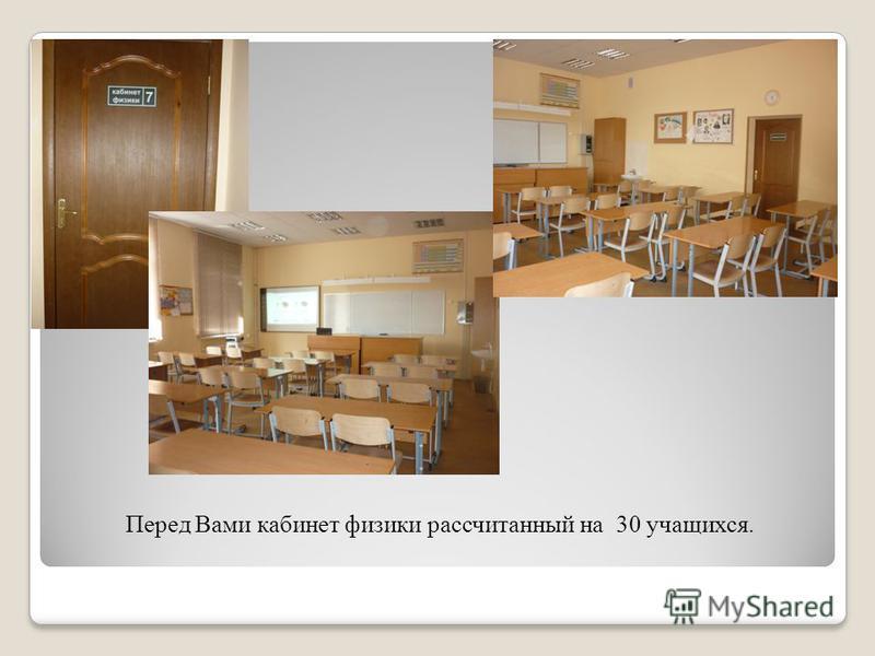 Перед Вами кабинет физики рассчитанный на 30 учащихся.