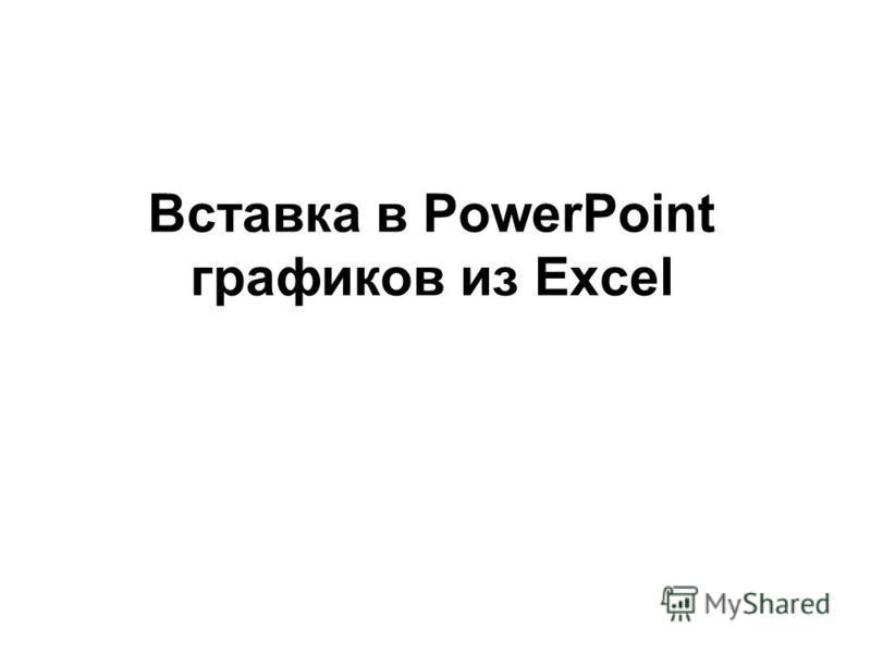 Вставка в PowerPoint графиков из Excel